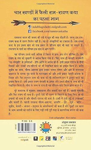pustak ki atma katha खून की होली : सुधीन्द्र द्वारा हिंदी पीडीऍफ पुस्तक | khoon ki holi : by sudhindra hindi pdf book.