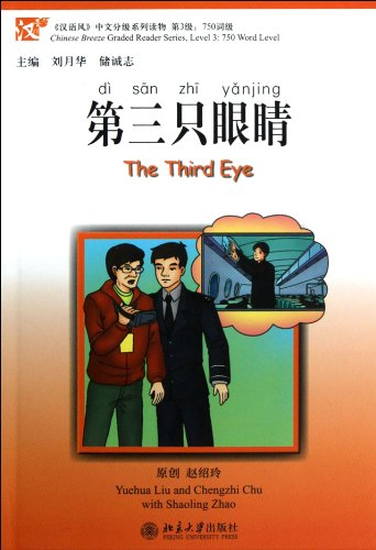 Chinese Breeze Graded Reader Series, Level 3: 750 Word Level the Third Eye