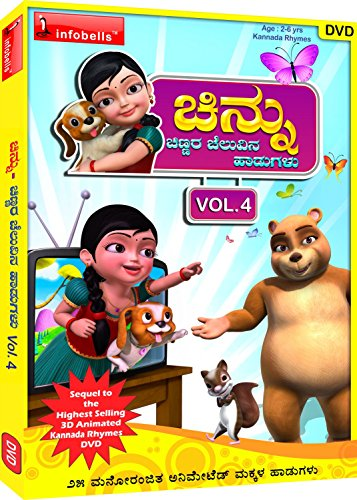 Chinnu Vol. 4 Kannada Rhymes