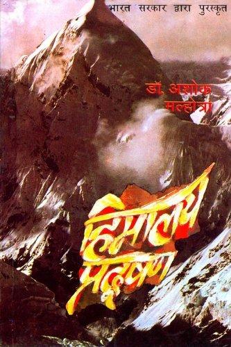 Himalaya Pradushan (Awarded)