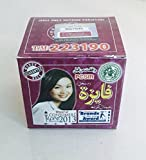 #5: Faiza Beauty Cream From Poonia Brothers Pakisthan,(Original Product with scratch sticker on top) 50grams Pack.