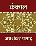 Skeleton (Hindi Edition) (Hindi Classics)