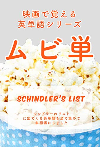 MoviTan Schindlers List: Vocabulary from masterpieces (Japanese Edition)