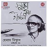 #7: Girona Entertainment Surma Nadir Gangchil, Bengali Bhatiali By Hemango Biswas