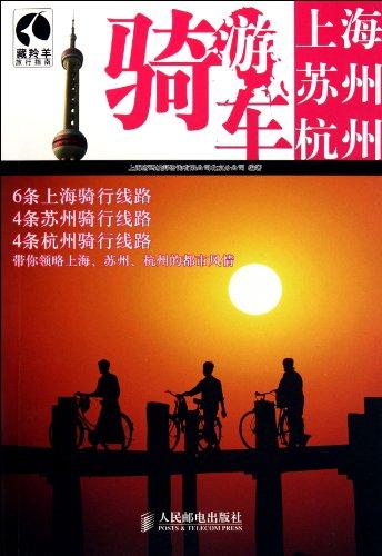 cycling-tour-shanghai-suzhou-hangzhou-paperbackchinese-edition