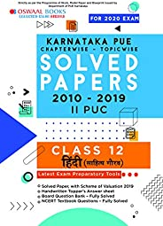 Oswaal Karnataka PUE Solved Papers II PUC Hindi Book Chapterwise & Topicwise (For March 2020 E