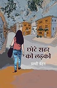 Chhote Shehar Ki Ladki । छोटे शहर की लड़की