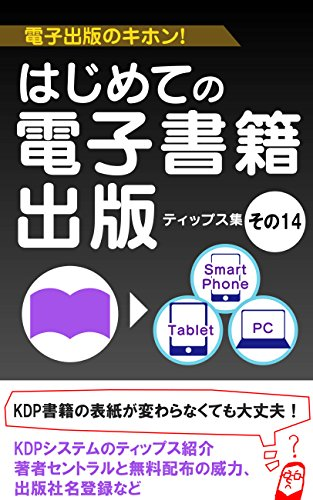 Even if the cover of KDP book does not change: First time I understand may be the better Tips collection to electronic publishing Part 14 Basics of electronic ... Tips Collection (Japanese Edition) por Koji Kawaguchi