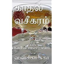 காதல் வசீகரம்: Kadhal Vaseegaram (Tamil Edition)