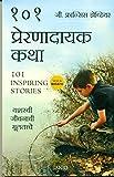 101 Inspiring Stories (Marathi)