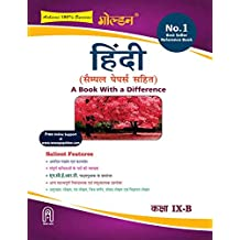 Golden Hindi: (With Sample Papers) A book with a Difference for Class- 9 (Course-B) (For 2020 Final Exams)