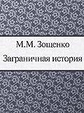 Заграничная история (Russian Edition)