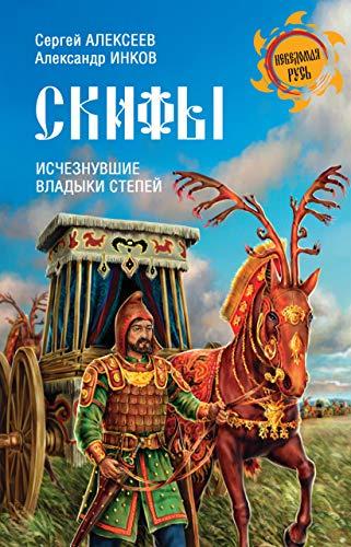 Скифы.Исчезнувшие владыки степей. (Неведомая Русь) (Russian Edition)