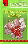 Tretiy chetverg noyabrya par Oustinova