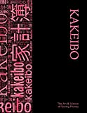 Kakeibo - The Art and Science of Saving Money: Spacious Household budgeting and finances journal with wordcloud in pink on black cover, essential tool ... easy to use, helps you save efficiently.