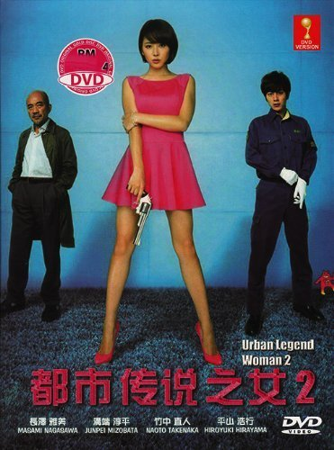 Urban legend woman 2 / Toshi Densetsu no Onna 2 (Japanese tv series w. English Sub, All region DVD Version) by Kamenashi Kazuya Urban Legends Season 2