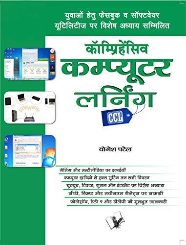 Comprehensive Computer Learning (CCL) (Hindi) (Hindi Edition)