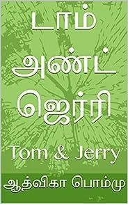 டாம் அண்ட் ஜெர்ரி : Tom & Jerry (Tamil Edit