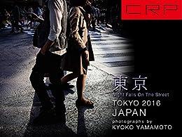 CRP JAPAN TOKYO 2016 Night Falls On The Street (English Edition) von [Yamamoto, Kyoko]