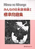 Minna no Nihongo 1 Workbook Hyojun Mondaishu : Edition en japonais