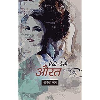 Aisi Waisi Aurat (Hindi Edition)