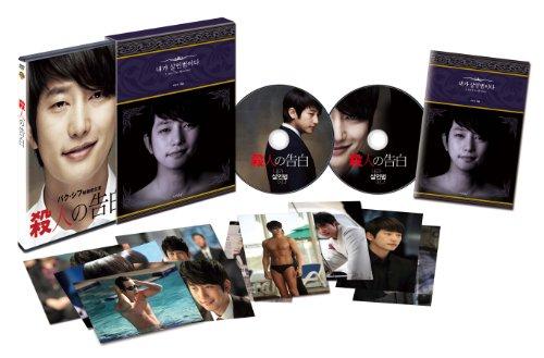 殺人の告白 パク・シフ DVD スペシャルBOX (2枚組)(初回限定生産) -