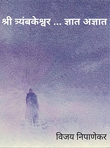 श्री त्र्यंबकेश्वर ... ज्ञात अज्ञात (Marathi Edition) por Vijay Nipanekar