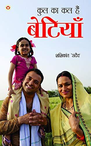 Kul Ka Kal Hain Betiyan (Hindi Edition)