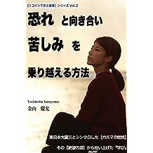 osoretomukiaikurushimiwonorikoeruhouhou: higashinihondaishinsaitoshinkuroshitakarumanonenshousonozetsubounohuchikarahiroiagetamanabi 1koindemanabushinri (Japanese Edition)