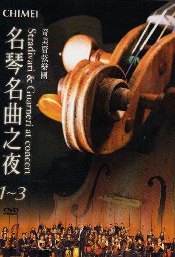 stradivari-guarneri-at-concert