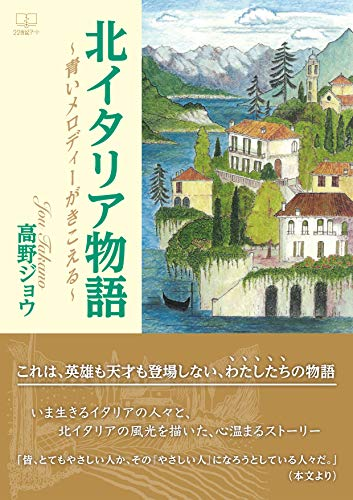 Northern Italy story: I can hear the blue melody (22nd CENTURY ART) (Japanese Edition)