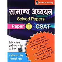 Samanya Adhyayan Solved Papers: Paper 2 for Civil Sewa Prarambik Pariksha Ke Liye (CSAT)