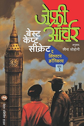 Secret Book In Marathi
