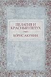 Pelagija i krasnyj petuh:  Russian Language