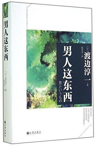 Men (Chinese Edition) by Junichi Watanabe (2014-09-01)