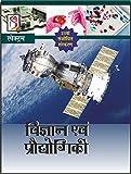 Science and Technology (Hindi) विज्ञानं एवं प्रौद्योगिकी
