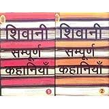 Sampurna Kahaniyan: Shivani - Vol. 1-2: Shivani - Vol. 1 and 2
