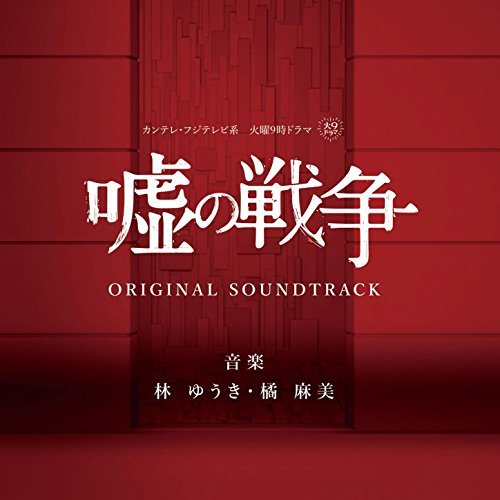 KTV Fuji TV Kei Kayou Kuji Drama Uso No Sensou (Original Soundtrack)
