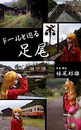Ashio circling with the doll (Japanese Edition) por Yoshio Senoo