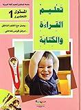 Arabisch Lesen und Schreiben lernen 2 Bücher für Kinder Vorschule 1te Stufe Mit CD