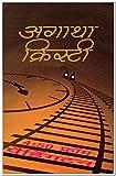 4:50 from Paddington (Paddignton se 4:50 baje)-Hindi [Paperback] AGATHA CHRISTIE