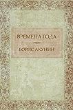 Vremena goda:  Russian Language