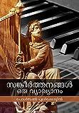 Sankeerthanangal. Oru Vyakhyanam (Psalms A Commentary)