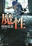 魔性 (PHP文芸文庫) (Japanese Edition)
