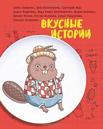 Tasty stories por Alyona Shimkova