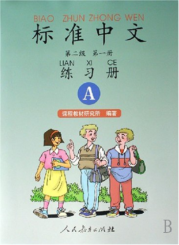Standard Chinese Level 2 vol.1 - Workbook A