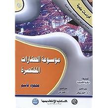 موسوعة الحضارات المختصرة (Arabic Edition)