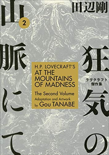 H.P. Lovecraft's At the Mountains of Madness Volume 2 (English Edition)