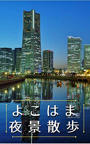 YOKOHAMA YAKEI SANPO: MINATOMIRAI Night view walk (Japanese Edition)