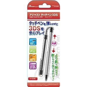 3DS用『アジャストタッチペン』ブラック